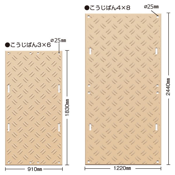 こうじばん4×8(ベージュ)、こうじばん3×6(ベージュ)サイズ