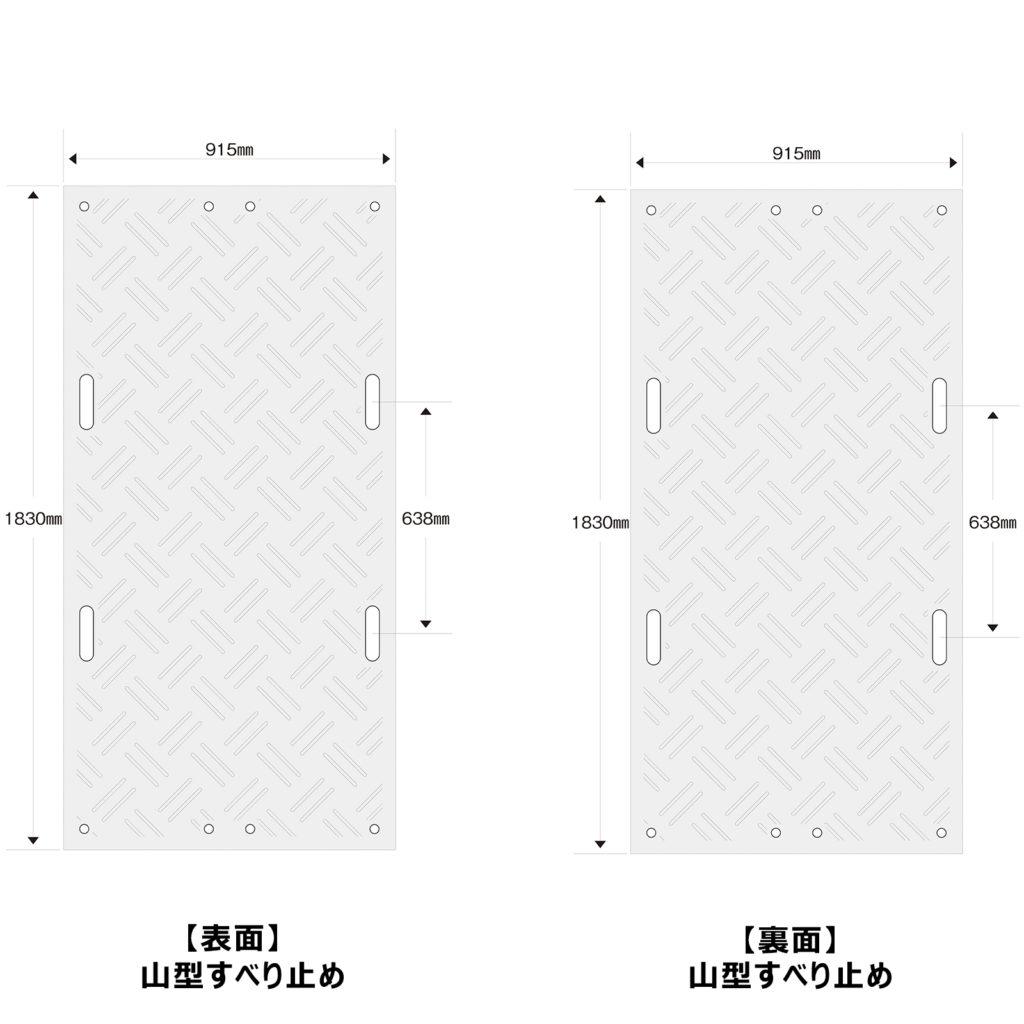 強化型プラスチック敷板こうじばん3×6山型/山型