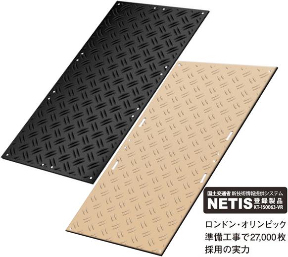 NETIS登録製品 プラスチック敷板こうじばん